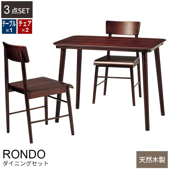 テーブル チェア 2脚 いす 椅子 チェアー セット ダイニングセット ダイニング 3点セット ダイニングテーブル チェア 木製 長方形 90×60 ダイニング 食卓 3点 セット シンプル 2人用 二人用 90 60
