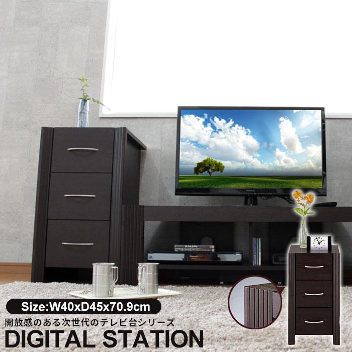 デジタルステーション DGS-40H キャビネット 扉収納 チェスト 3段 引出し リビングボード リビング 収納 木製 北欧 シンプル おしゃれ CD DVD ソフト スタンダード 引き出し 収納家具 便利収納 便利家具新品アウト