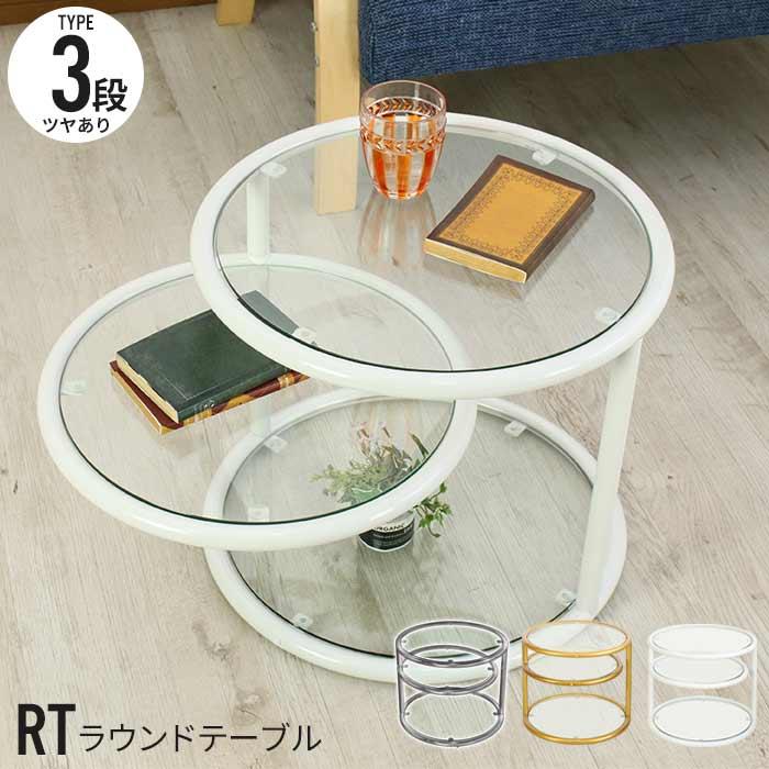 テーブル ガラス ガラステーブル ローテーブル ラウンドテーブルツヤあり 50 3段 ガラス ラウンド 丸 円形 円 ミニ 小型 コンパクト 省スペース サイド ソファ ベッド ナイト リビング 強化ガラス ロー ツヤあり ツヤアウ