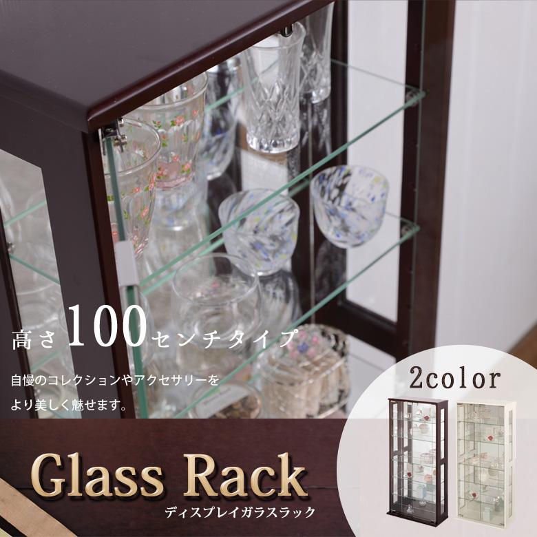 ガラスラック 高さ100cm/コレクションラック/ディスプレイラック/ディスプレイラック/飾り棚/コレクション/ガラスケース/ラック/棚/飾り/シェルフ/ガラス/ケース/BOX/おしゃれ/可愛い/かわいい/リビング/シンプ/在庫処分セール
