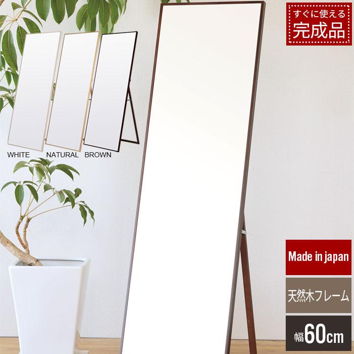 ミラー 鏡 スタンドミラー 姿見 幅60 フレーム 細脇 細枠ミラー 鏡面 飛散防止加工 飛散防止 リビング 寝室 玄関 木目 ツガ材 完成品 おしゃれ シンプル
