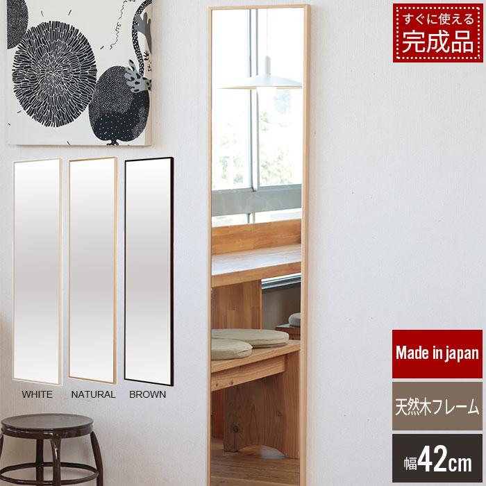 ミラー 鏡 ウォールミラー 壁掛け 壁 姿見 幅42 フレーム 細脇 細枠ミラー 鏡面 飛散防止加工 飛散防止 リビング 寝室 玄関 木目 ツガ材 完成品 おしゃれ シンプル/在庫処分セール