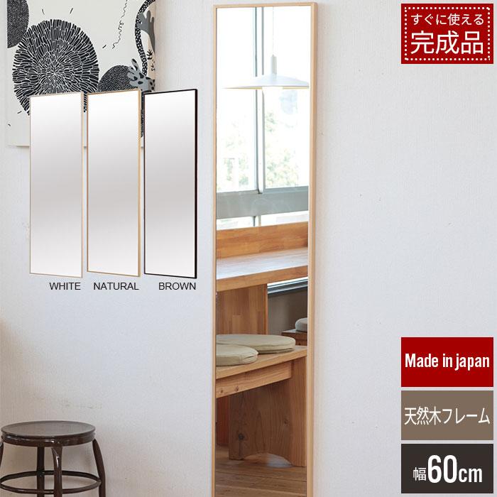 ミラー 鏡 ウォールミラー 壁掛け 壁 姿見 幅60 フレーム 細脇 細枠ミラー 鏡面 飛散防止加工 飛散防止 リビング 寝室 玄関 木目 ツガ材 完成品 おしゃれ シンプル