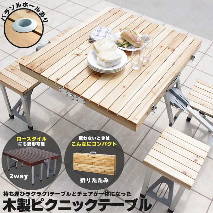 テーブルセット ピクニックテーブル 木製 アウトドア テーブルセット バーベキュー テーブル アウトドア 折りたたみ テーブル レジャーテーブル おりたたみ アウトドア テーブルセット ピクニックテーブル 木製 アウトドア テーブルセット バーベキュー テーブル アウトドア 折りたたみ テーブル レジャーテーブル おりたたみ アウトドアテーブル 90 折りたたみテーブル おしゃれ バタフライ