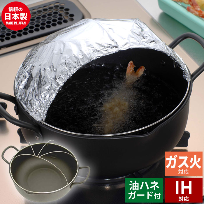 鍋 揚げ物
