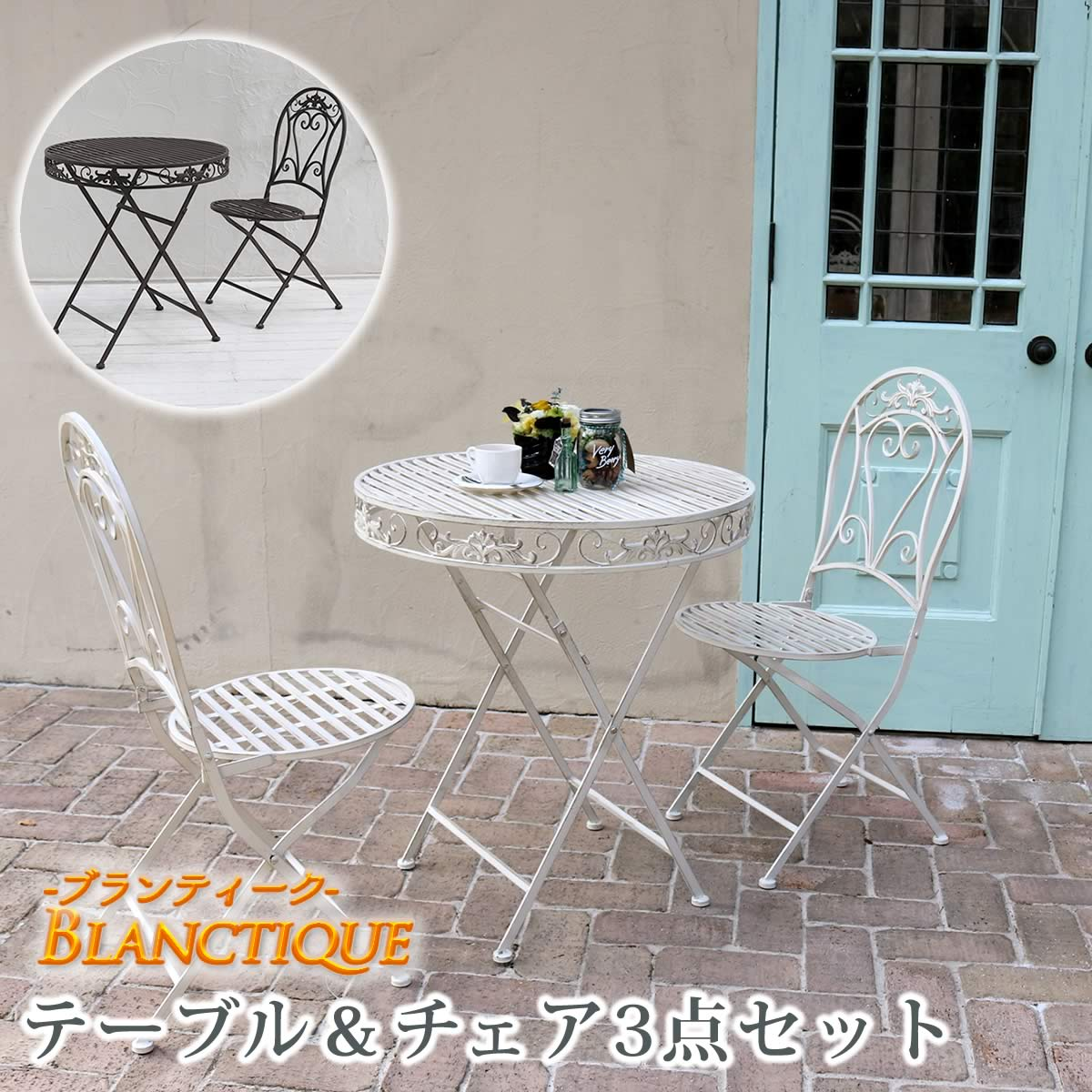 ブランティーク ホワイトアイアンテーブル70&チェア 3点セット ガーデンテーブル テラス 庭 ウッドデッキ 椅子 アンティーク クラシカル イングリッシュガーデン ファニチャー シンプル 北欧 インテリア 家具 おしゃれ カフェ