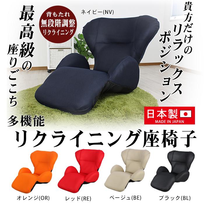 いす イス 椅子 座いす 座イス チェア チェアー リクライニング リクライニングチェア 日本製 座椅子 リクライニング座椅子 多機能リクライニング座椅子 無段階リクライニング デザイン座椅子 一人掛け メッシュ生地 肘掛け 坐椅子 フロアチェア 1人掛け ソファ ソファー