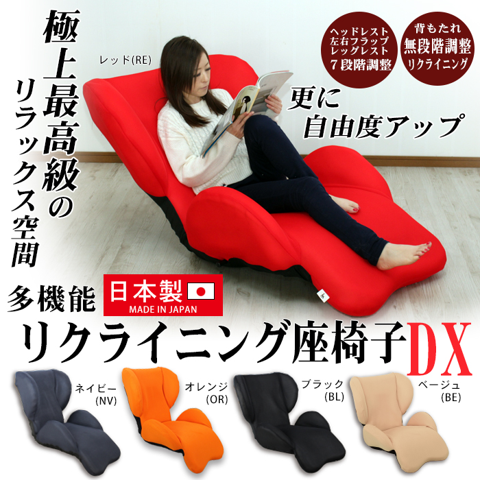 いす 椅子 イス 座いす 座イス チェア チェアー リクライニング リクライニングチェア 日本製 座椅子 リクライニング座椅子 多機能リクライニング座椅子 DX 無段階リクライニング デザイン座椅子 一人掛け メッシュ生地 肘掛け 坐椅子 フロアチェア 1人掛け ソファ ソファー