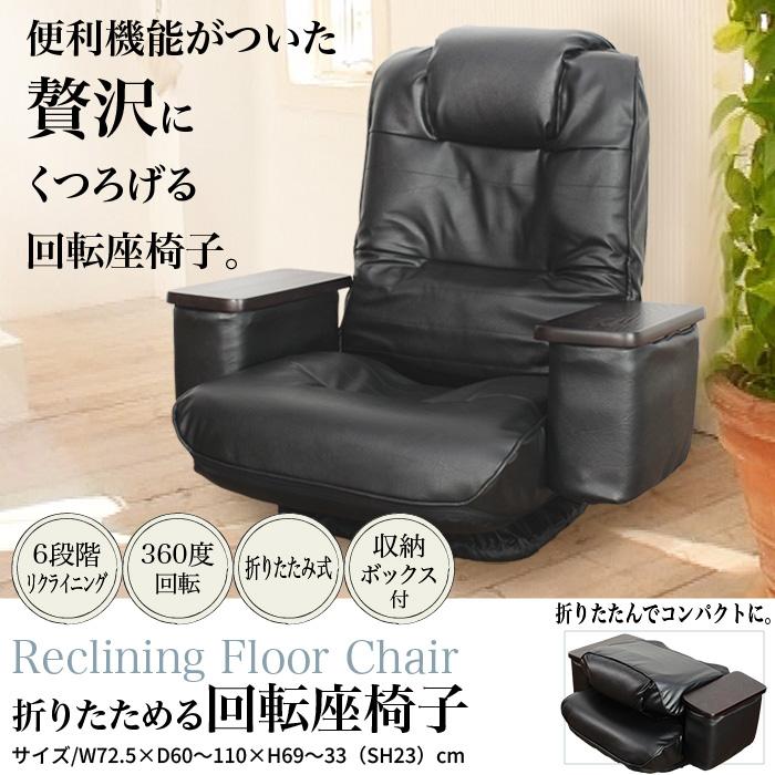 リクライニング座椅子 1人掛け 肘付 天然木 回転座椅子 たためる コンパクト 肘ポケット 回転 ラウンド ハイバック 座椅子 レザー 合皮 ウレタン 高級 椅子 いす チェア チェアー ロー フロア リビング おしゃれ