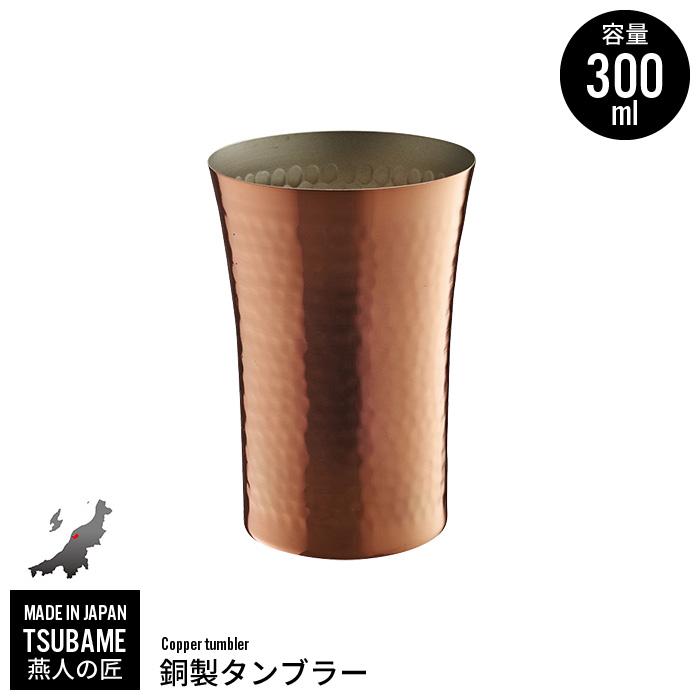 銅 タンブラー 300ml 銅製 カップ コップ ビール 激安通販販売 ビアカップ 日本製 燕三条 新潟 金属 売り出し 金物 燕 スーパーSALE 有名 人気 おすすめ 10%OFF