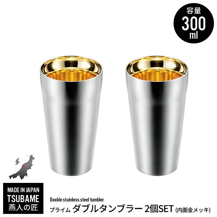 ステンレス 二重構造 タンブラー 300ml 2個組 金メッキ 保冷 保温 カップ コップ ビール ビアカップ 日本製 燕三条 燕 新潟 人気