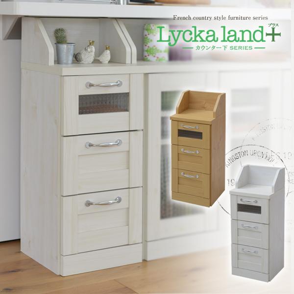 Lycka land カウンター下 チェスト 30cm幅 カウンター下収納 高さ80 引き出し 引出し 引出し収納 キッチン 収納 カントリー ナチュラル 一人暮らし 新生活 おしゃれ