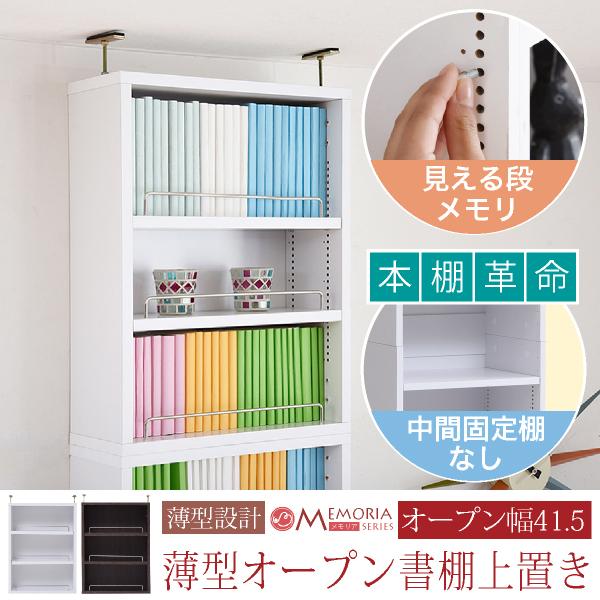 MEMORIA 棚板が1cmピッチで可動する 薄型オープン上置き幅41.5