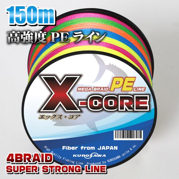 高強度PEライン150m巻き X-CORE 0.4号 0.6号 0.8号 限定特価 1号 購買 1.5号 2号 2.5号 3号 白ホワイト 6号 7号 5色マルチカラー ステルスグレー 8号 5号 イエロー 4号 10号