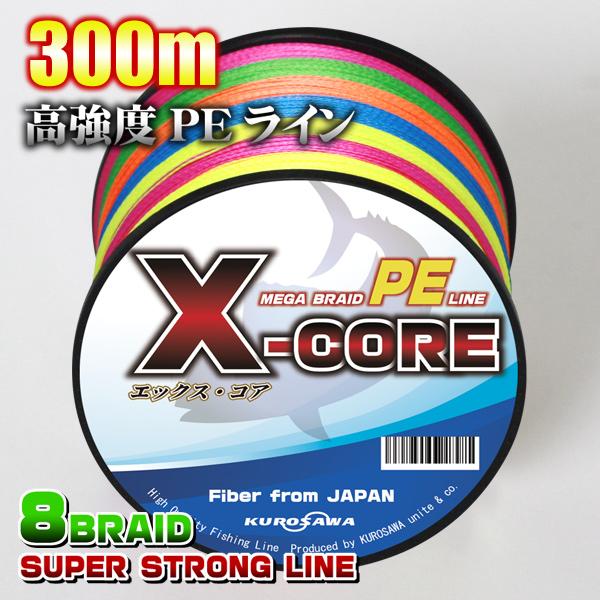 高強度PEライン 8編 300m巻き X-CORE X8 8本編み 0.4号 0.6号 0.8号 1号 1.5号 5号 10号 5色マルチカラー 3号 2号 市販 8号 2.5号 即納 4号 7号 6号