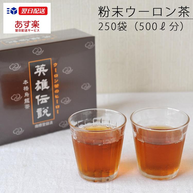 粉 ウーロン茶 英雄伝説 5箱 250袋 約500リットル分 本格烏龍茶 インスタントティー 業務用
