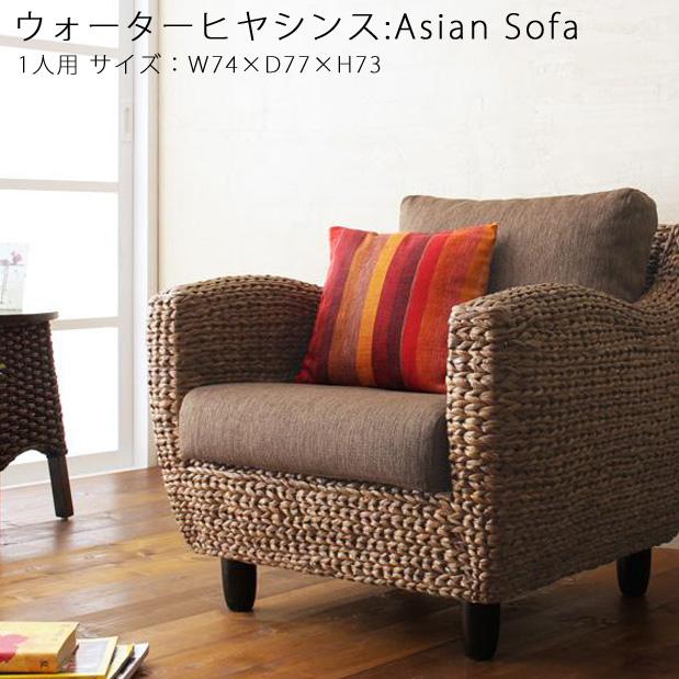 ソファ 1人掛け オシャレ W74×D77×H73 アジアン 家具 ウォーターヒヤシンス ウィージャ ブラウン 布張り