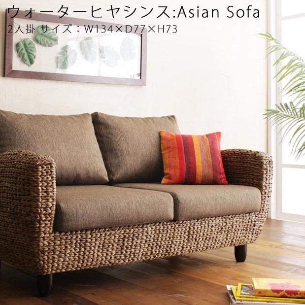 ソファ 二人掛け オシャレ W134×D77×H73 アジアン 家具 ウォーターヒヤシンス ウィージャ ブラウン 布張り