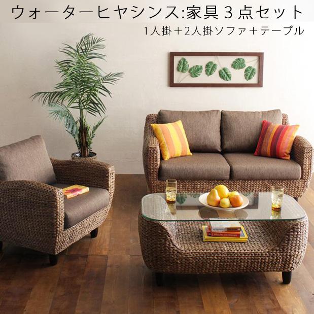 ウィージャ 3点セット Aテーブルセット ソファ 1人掛 2人掛 ローテーブル オシャレ アジアン 家具 ウォーターヒヤシンス テーブル ブラウン