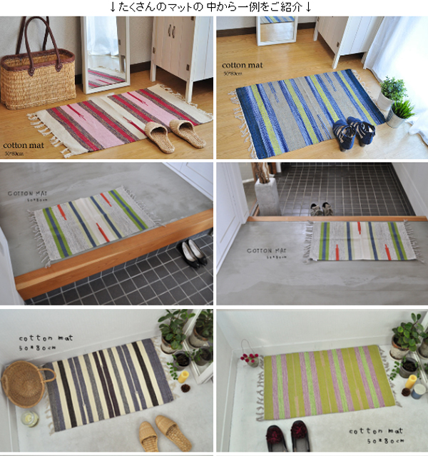 Door mat room in kitchen mat-India cotton 100% mat bag ★ cutshuttle pattern MIXver. ★ chimayo pattern chimayo native handle native ethnic Asian goods Interior mat rug mat