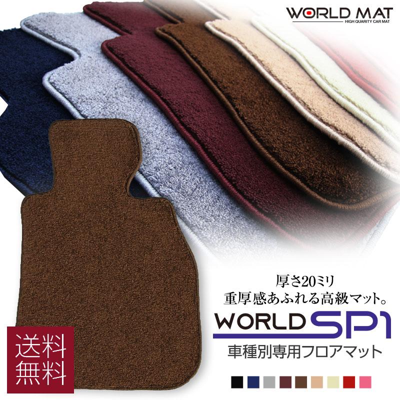 クラウン フロアマット H15/12~H20/2 180系 【ワールドSP1シリーズ】(自動車 フロアーマット カーマット)
