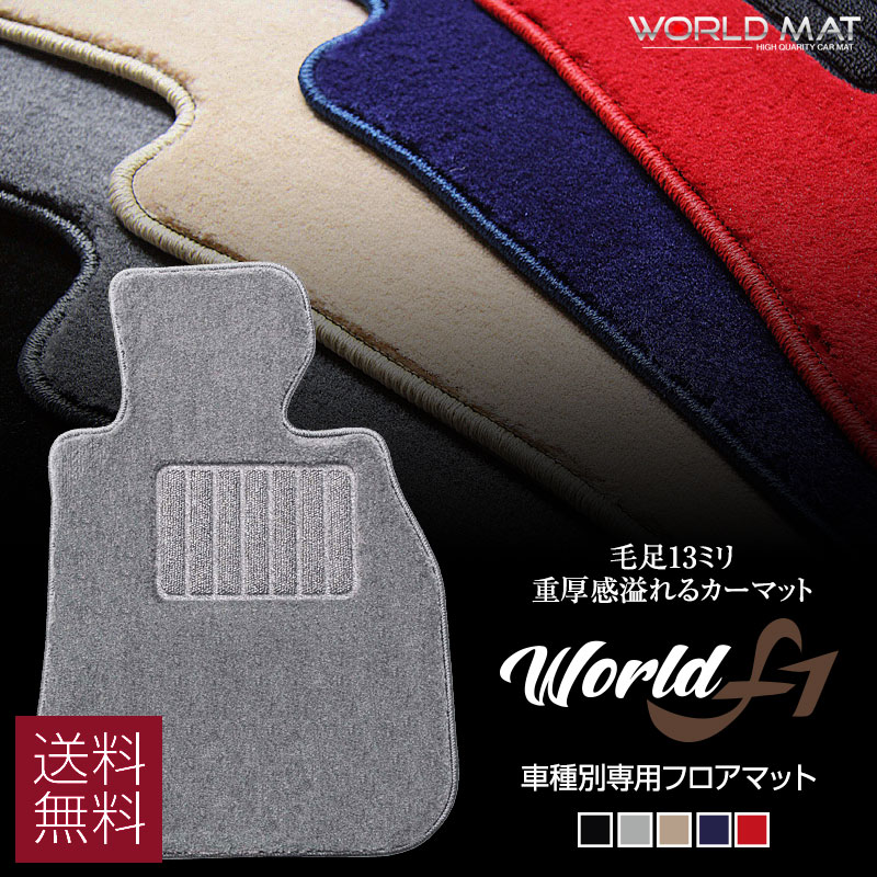 デリカスペースギア 【ロング】 フロアマット H6/5~H9/7 P# 【ワールドF1シリーズ】(自動車 フロアーマット カーマット)
