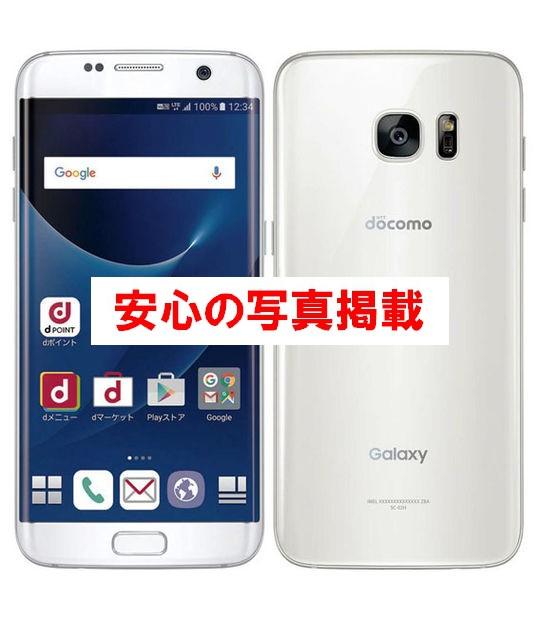 中古A 10%OFF 大幅にプライスダウン SIMロック解除済 Galaxy S7edge SC-02H おすすめ 白ロム 本体 SIMフリー docomo