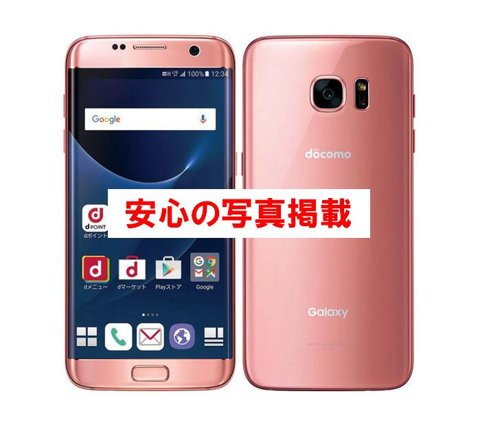 中古A SIMロック解除済 Galaxy S7edge 安い SC-02H おすすめ 価格交渉OK送料無料 本体 docomo SIMフリー 白ロム