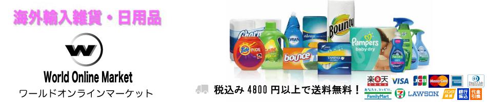 ワールド オンライン マーケット:海外雑貨、日用品のオンラインショップです。価格は全て税込表示。