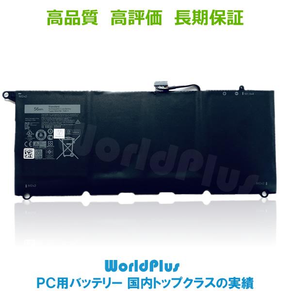 5万台の販売実績 1年保証 あす楽 安全で高品質な互換電池 WorldPlus Dell XPS 13 9343 0DRRP 9350 対応 売れ筋ランキング 交換バッテリー JD25G RWT1R 0N7T6 5K9CP 90V7W ※アウトレット品
