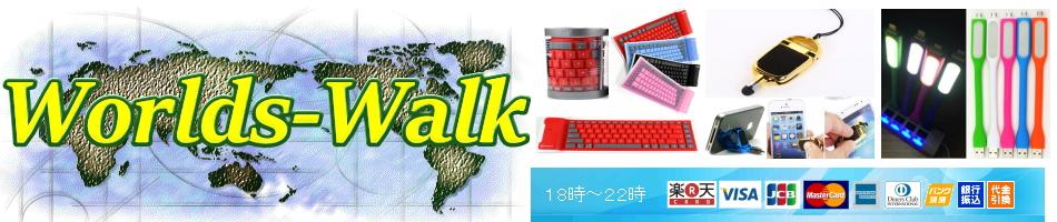 多機能なアイデア商品 worlds-walk:コストパフォーマンスの良い高機能、アイデア商品を販売!Worlds-Walk!