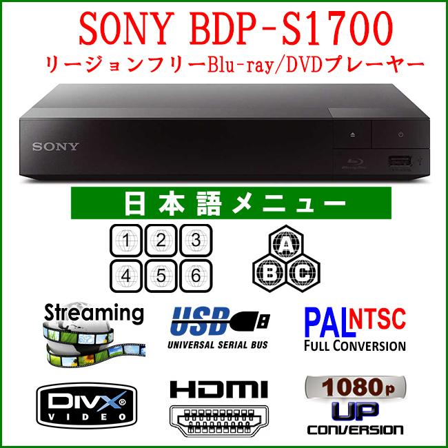 SONY ソニー BDP-S1700 リージョンフリー ブルーレイ/DVDプレーヤー 全世界のBlu-ray/DVDが見られる PAL/NTSC対応 日本語版