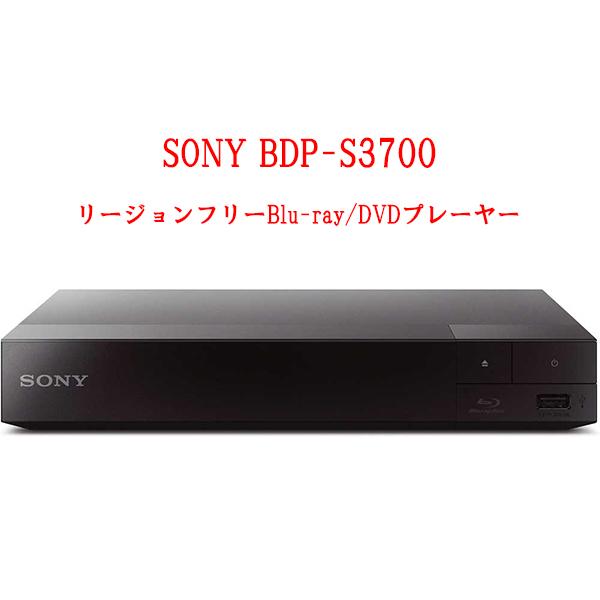 英語版 全世界のBlu-ray DVDが見られる PAL 卓越 NTSC対応 正規品 CC対応 SONY クローズドキャプション ソニー 無線LAN Wi-Fi リージョンフリープレーヤー ブルーレイDVDプレーヤー BDP-S3700