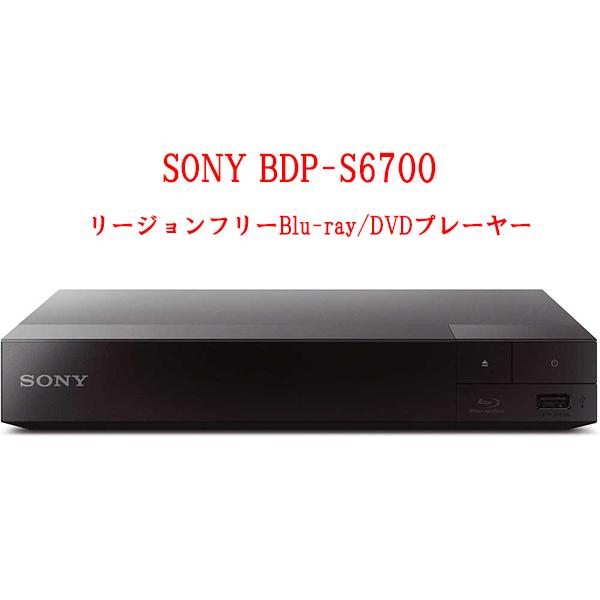 英語版 全世界のBlu-ray DVDが見られる PAL NTSC対応 店舗 CC対応 SONY ソニー BDP-S6700 リージョンフリープレーヤー NTSC CC 無線LAN DVDを視聴 DVDプレーヤー 3D 買物 Wi-Fi内蔵 ブルーレイ 4Kアップスケール