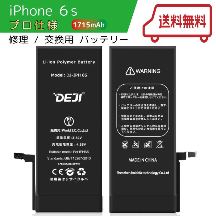iphoneの交換用バッテリーです バッテリーが熱い アプリを使うと減りが早い 膨張してる 即出荷 減りが早いなど 著しく劣化している場合にご使用ください 送料無料 iPhone6S 修理用バッテリー 交換 3ヵ月保証 交換用バッテリー バッテリー PSE認証済み DEJI 低価格 工具付き