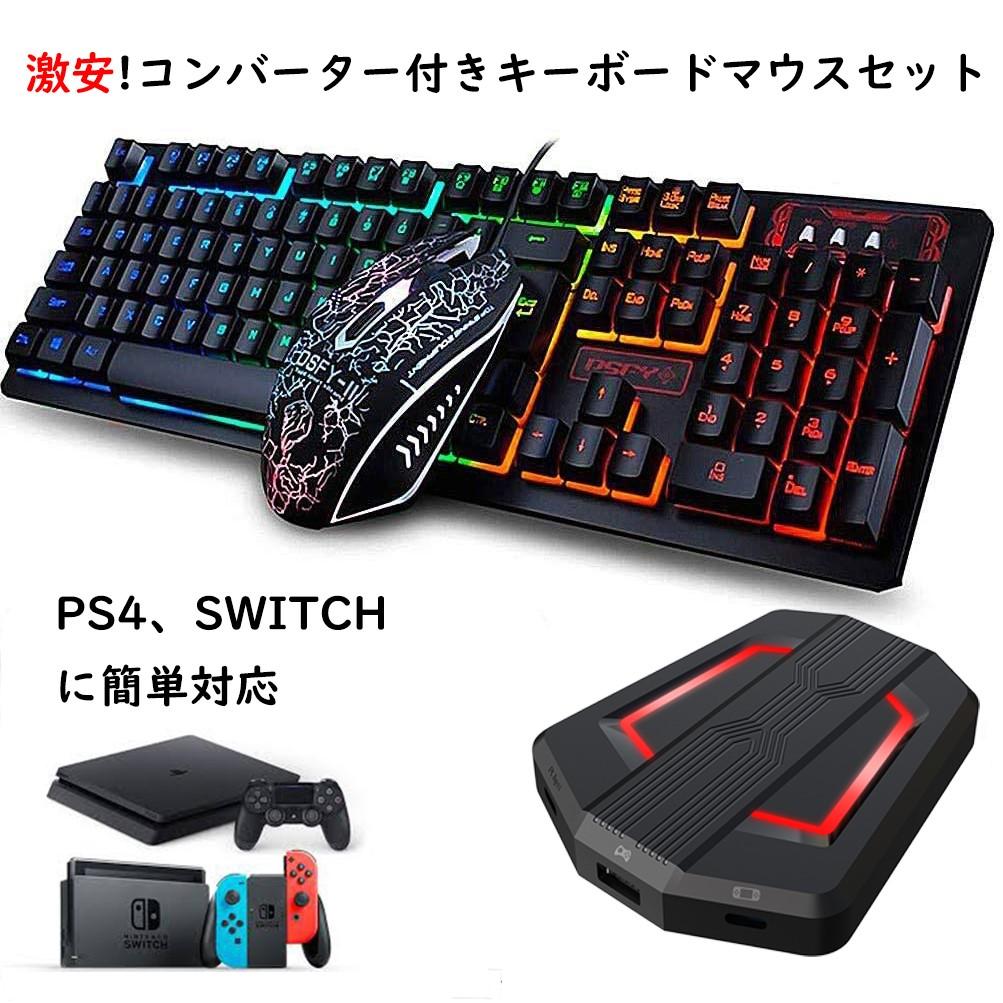送料無料 安全 ゲーミングキーボードとマウスセット パッド付き LED有線 マルチメディア 英字配列 虹色LEDバックライト コンバーター PS4 switchに対応 日本語説明書付き メーカー公式 スイッチ ゲームやオフィスに最適 マウスパッド付き メンブレン キーボード ゲーミングキーボード