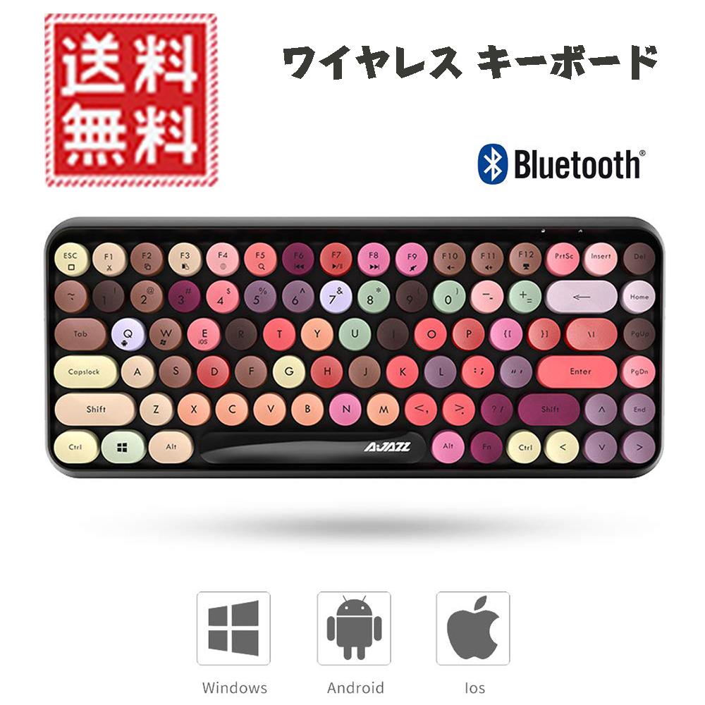 送料無料 ブルートゥース タブレット用キーボード ワイヤレスキーボード コンパクトキーボード 軽量 Bluetooth タイプライター カラフル 新生活 Bluetoothキーボード 配送 レディースキーボード オフィス おしゃれ ゲーム 期間限定お試し価格