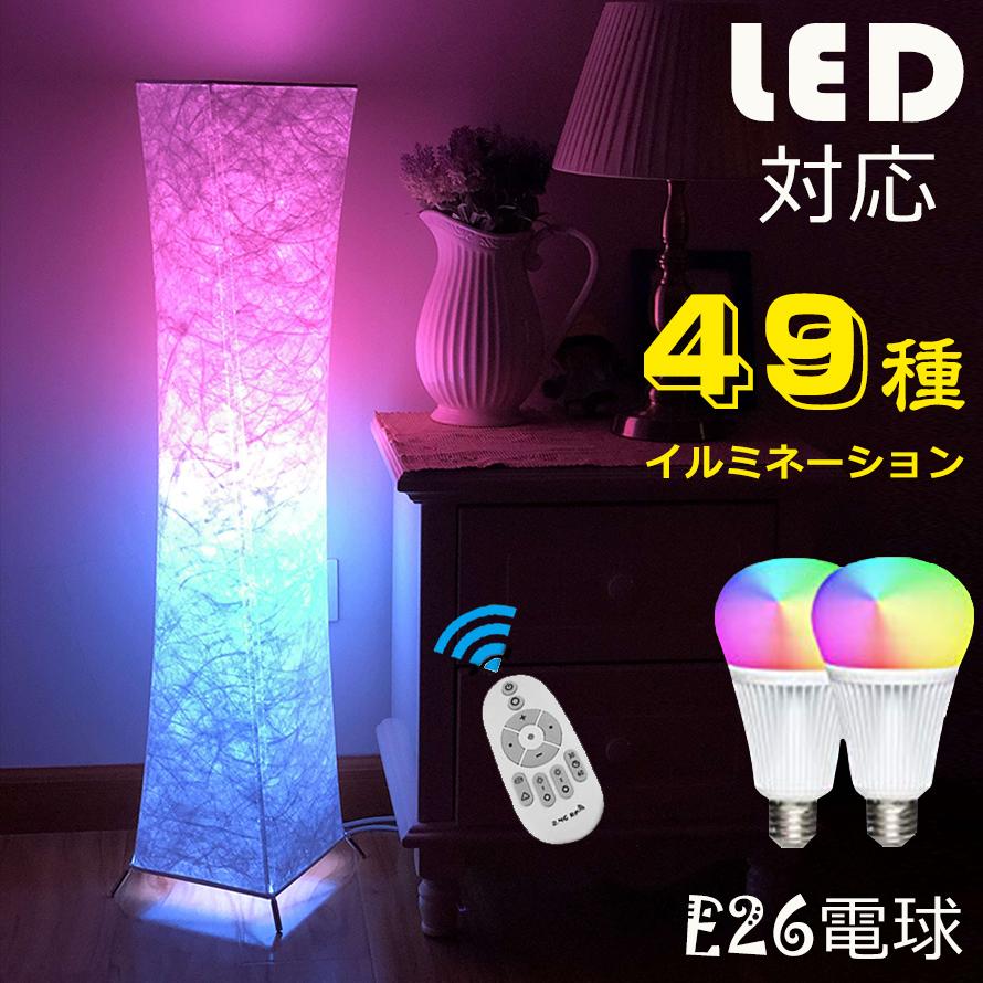 あす楽 フロアライト フロアランプ RGB LED リモコン付き 照明器具 スタンド フロアスタンド 癒しライト 間接照明 照明 本日の目玉 供え 暖かい スタンドライト ライト リビング用