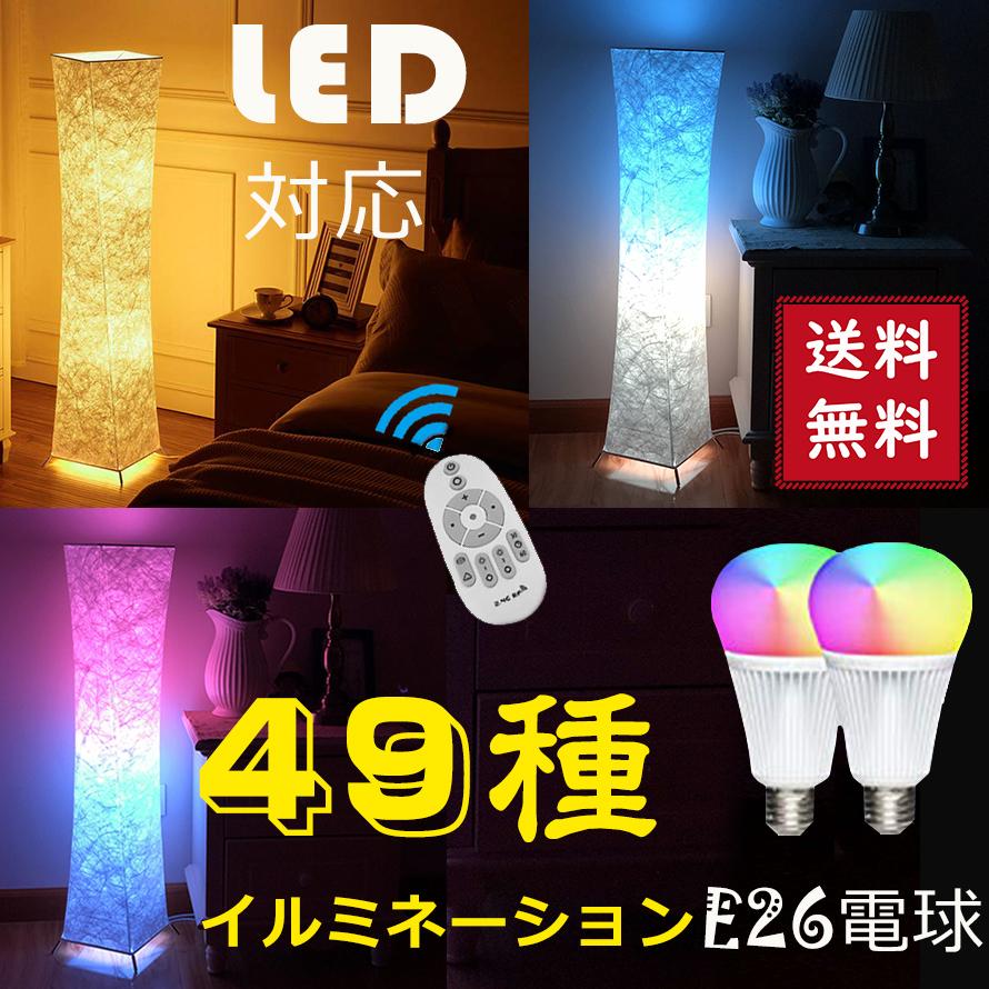 日本全国 送料無料 送料無料 フロアランプ フロアライト フロアスタンド スタンドライト 照明器具 間接照明 寝室 全国一律送料無料 リモコン 調光 電気 北欧 居間用 調色 リビング用 かわいい led おしゃれ ベッドサイド 和風
