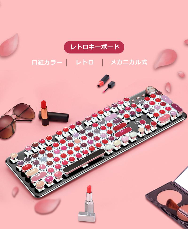 【10倍ポイント!!】【新発売】有線キーボード かわいいキーボード おしゃれ 青軸 タイピング感 コンパクトキーボード キーボード タイプライター 打ちやすい 安定性高い 口紅キーボード ファッション レトロ(カラフル)
