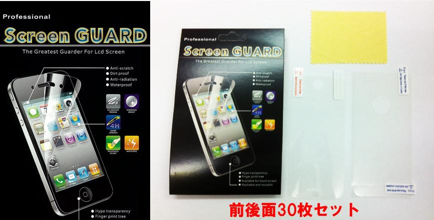 ★ 送料無料 ★ iPhone5 アイフォン 液晶保護 フィルム 【透明 傷防止タイプ 前後面 30枚セット】