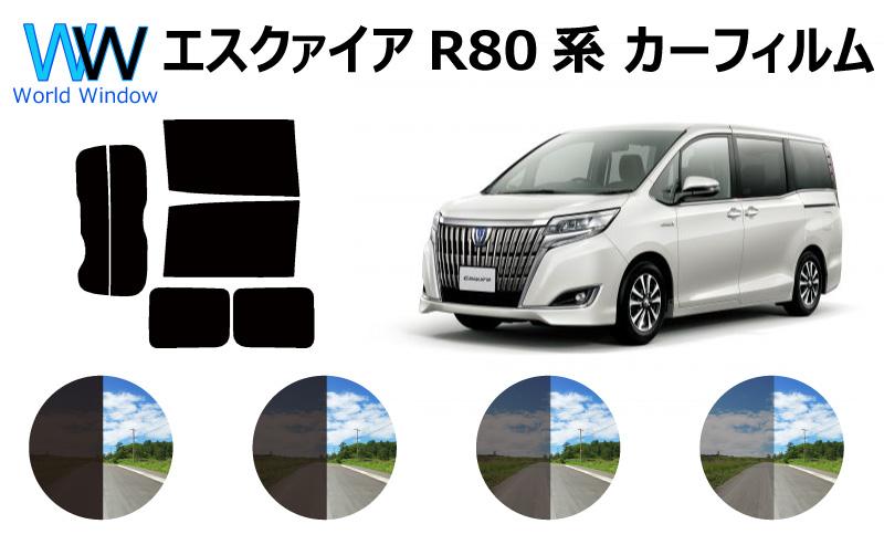 送料無料あす楽対応車種別オールカット済みカーフィルム 70%OFFアウトレット トヨタ傷に強いハードコートフィルム使用 エスクァイア ESQUIRE R80# 80系 ZRR80G ZRR80W ZWR80G ZRR85G ZRR85W 日よけ 車 窓 カーフィルム スモークフィルム 激安通販販売 リアセット カット済みカーフィルム 車検対応 UVカット カット済み 99%