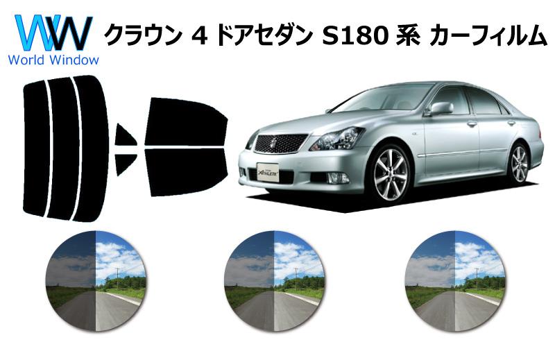 送料無料あす楽対応傷に強いハードコートフィルム使用車種別オールカット済みカーフィルム クラウン 4ドアセダン S18# 格安激安 GRS180 GRS181 GRS182 GRS183 GRS184 カット済みカーフィルム リアセット リヤセット 窓 UVカット カットフィルム 車検対応 カーフィルム 車 日よけ スモークフィルム 99% ファッション通販 カット済み