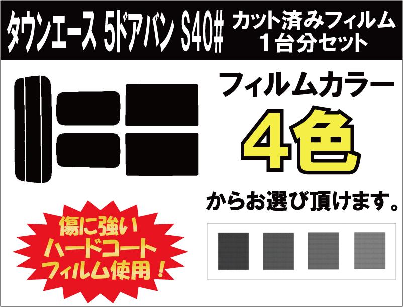 タウンエース 5ドアバン S40# カット済みカーフィルム リアセット スモークフィルム 車 窓 日よけ UVカット (99%) カット済み カーフィルム ( カットフィルム リヤセット リヤーセット リアーセット )