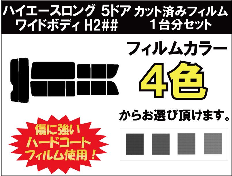 ハイエースロング 5ドア ワイドボディ カット済みカーフィルム H2## (200系 1~3型) リアセット スモークフィルム 車 窓 日よけ UVカット (99%) カット済み カーフィルム ( カットフィルム リヤセット リヤーセット リアーセット )