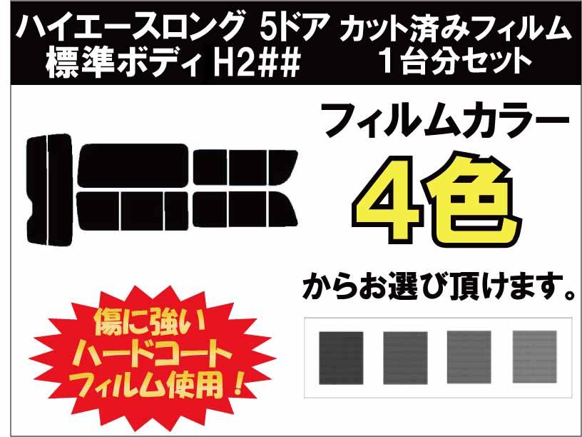 ハイエースロング 5ドア 標準ボディ H2## (200系 1型~3型)   カット済みカーフィルム リアセット スモークフィルム 車 窓 日よけ 日差しよけ UVカット (99%) カット済み カーフィルム ( カットフィルム リヤセット リヤーセット リアーセット )