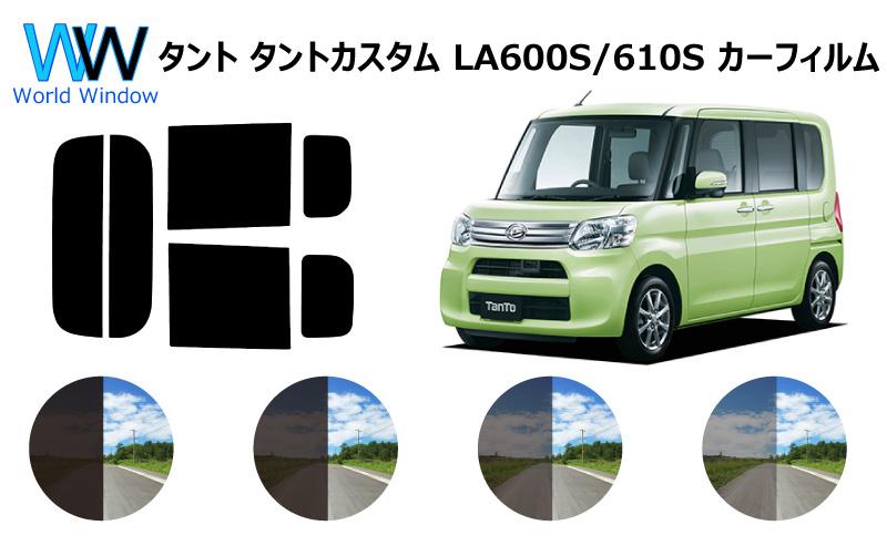 送料無料あす楽対応傷に強いハードコートフィルム使用車種別オールカット済みカーフィルム タント タントカスタム LA600S LA610S カット済みカーフィルム 日本最大級の品揃え リアセット スモークフィルム 車 カットフィルム 99% 窓 日よけ 車検対応 カーフィルム カット済み リヤセット 登場大人気アイテム UVカット