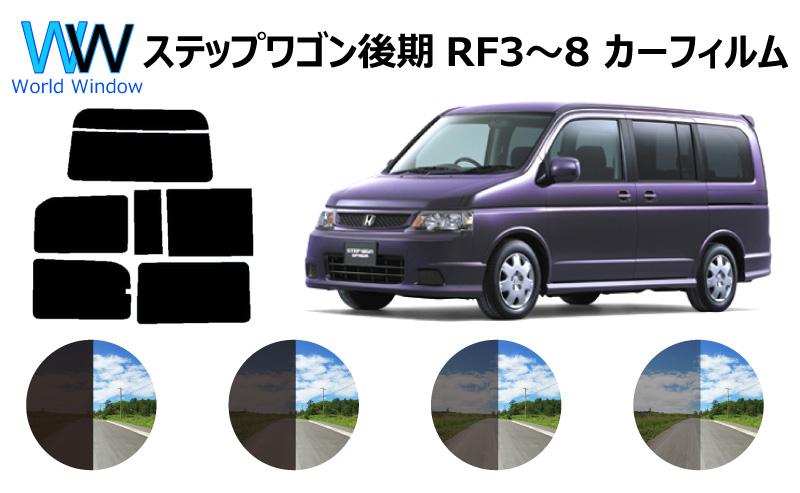 送料無料あす楽対応傷に強いハードコートフィルム使用車種別オールカット済みカーフィルム ステップワゴン後期 カット済みカーフィルム RF3~8 ストアー RF3 RF4 RF5 RF6 RF7 RF8 リアセット カット済み リヤセット UVカット 公式 カーフィルム 車 日よけ スモークフィルム 車検対応 窓 カットフィルム 99%