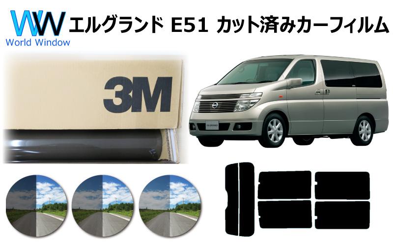 高品質 国産 原着ハードコートフィルム 3M (スリーエム) スコッチティント オートフィルム パンサー 05 / 20 / 35 PLUS エルグランド 5ドア E51系 カット済みカーフィルム リアセット スモークフィルム