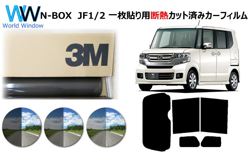 プロ仕様一枚貼りタイプ 高品質 断熱 3M (スリーエム) スコッチティント オートフィルム スモークIR 05 / 20 / 35 PLUS N-BOX ( N BOX NBOX エヌボックス ) JF1 JF2 カット済みカーフィルム リアセット スモークフィルム 断熱カーフィルム 断熱フィルム 断熱カットフィルム